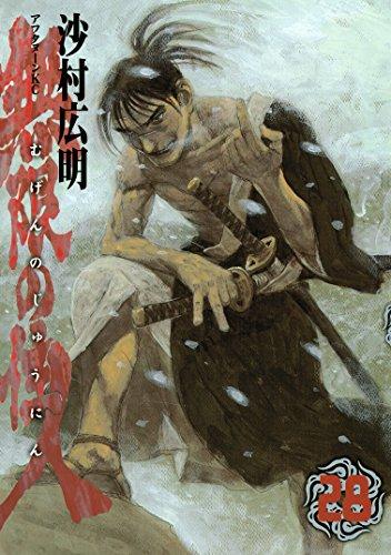 無限の住人(28) (アフタヌーンコミックス)