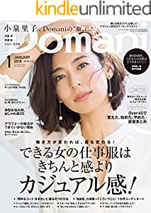 Domani (ドマーニ) 2018年 1月号 [雑誌]