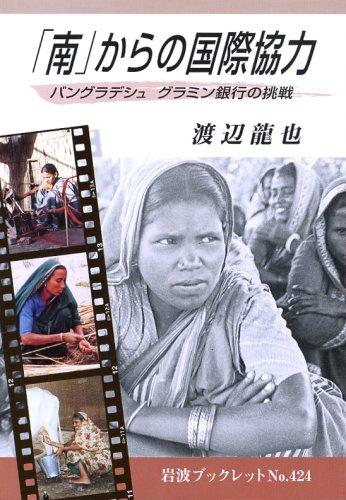 「南」からの国際協力―バングラデシュグラミン銀行の挑戦 (岩波ブックレット (No.424))の詳細を見る