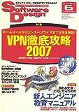 Software Design (ソフトウエア デザイン) 2007年 06月号 [雑誌]