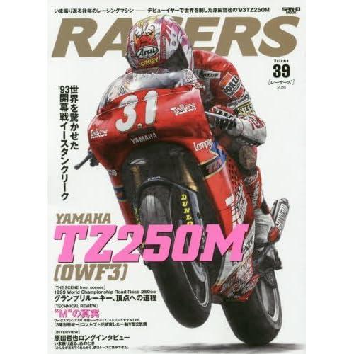 RACERS volume 39 デビューイヤーで世界を制した原田哲也の'93TZ250M (SAN-EI MOOK)