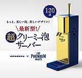 最新版 2015年版 プレミアムモルツ 最新型!超クリーミー泡サーバー(缶専用) amadana社監修 (2015年)