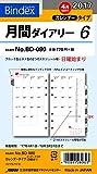 能率 バインデックス 手帳 リフィル 2017 4月始まり マンスリー バイブル BD080