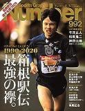Number(ナンバー)992「HAKONE EKIDEN 1990-2020 箱根駅伝最強の襷。」 (Sports Graphic Number(スポーツ・グラフィック ナンバー))