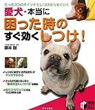 愛犬・本当に困った時のすぐ効くしつけ!—たった3つのポイントでしつけはうまくいく (実用BEST BOOKS)