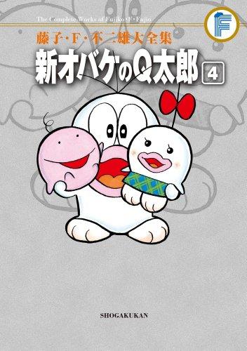 藤子・F・不二雄大全集 新オバケのQ太郎 (4)