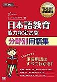 日本語教育教科書 日本語教育能力検定試験 分野別用語集 (EXAMPRESS)