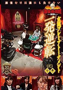 麻雀最強戦2019 女流プレミアトーナメント 一発逆転/中巻   [DVD]