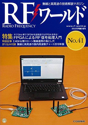 RFワールド(41) 2018年 02 月号 [雑誌]: トランジスタ技術 増刊