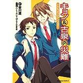 キョン&古泉の災難  ハルヒコミックアンソロジー (角川コミックス・エース 259-1)
