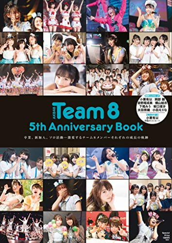 チーム8エロ画像AKB48 Team8 5th Anniversary Book