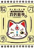 【DVD】刀剣乱舞 おっきいこんのすけの刀剣散歩 参~えくせれんと~