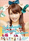 高橋みなみ(AKB48) 2011年 カレンダー