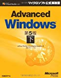 ADVANCED WINDOWS 第5版 下 (マイクロソフト公式解説書)