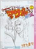 すごいよ!!マサルさんウ元ハ王版 1—セクシーコマンドー外伝 (ジャンプコミックス)