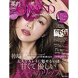 「美的GRAND」Special Edition 神崎恵 大人をキレイに魅せるのは 甘くて優しいまろやかリップ