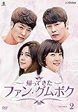 帰って来たファン・グムボク DVD-BOX2[DVD]