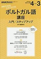 NHK ラジオ ポルトガル語講座入門/ステップアップ 2016年度4‾3 (語学シリーズ NHKテキスト)