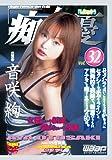 「痴」女優32 [DVD]