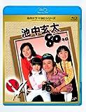 池中玄太80キロ全シリーズ Vol.3 [Blu-ray]