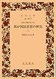 文学に現はれたる我が国民思想の研究 8 (岩波文庫 青 140-8)