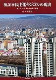 検証・民主化モンゴルの現実―モンゴル・日本の直面する課題