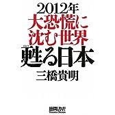 2012年 大恐慌に沈む世界 甦る日本