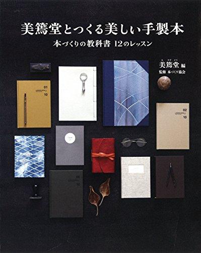 美篶堂とつくる美しい手製本: 本づくりの教科書 12のレッスンの詳細を見る