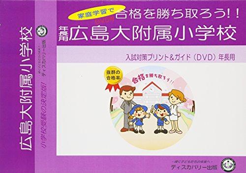 広島大学附属小学校【年長用】