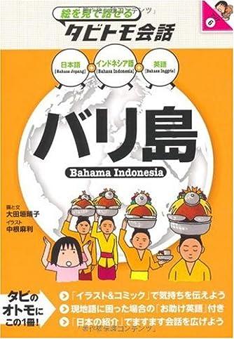 バリ島 (絵を見て話せるタビトモ会話―アジア)