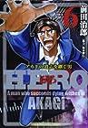 HERO -アカギの遺志を継ぐ男- 第6巻