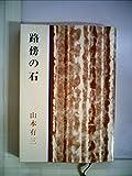 路傍の石 (1952年) (新潮文庫)