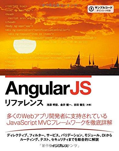 AngularJSリファレンスの詳細を見る