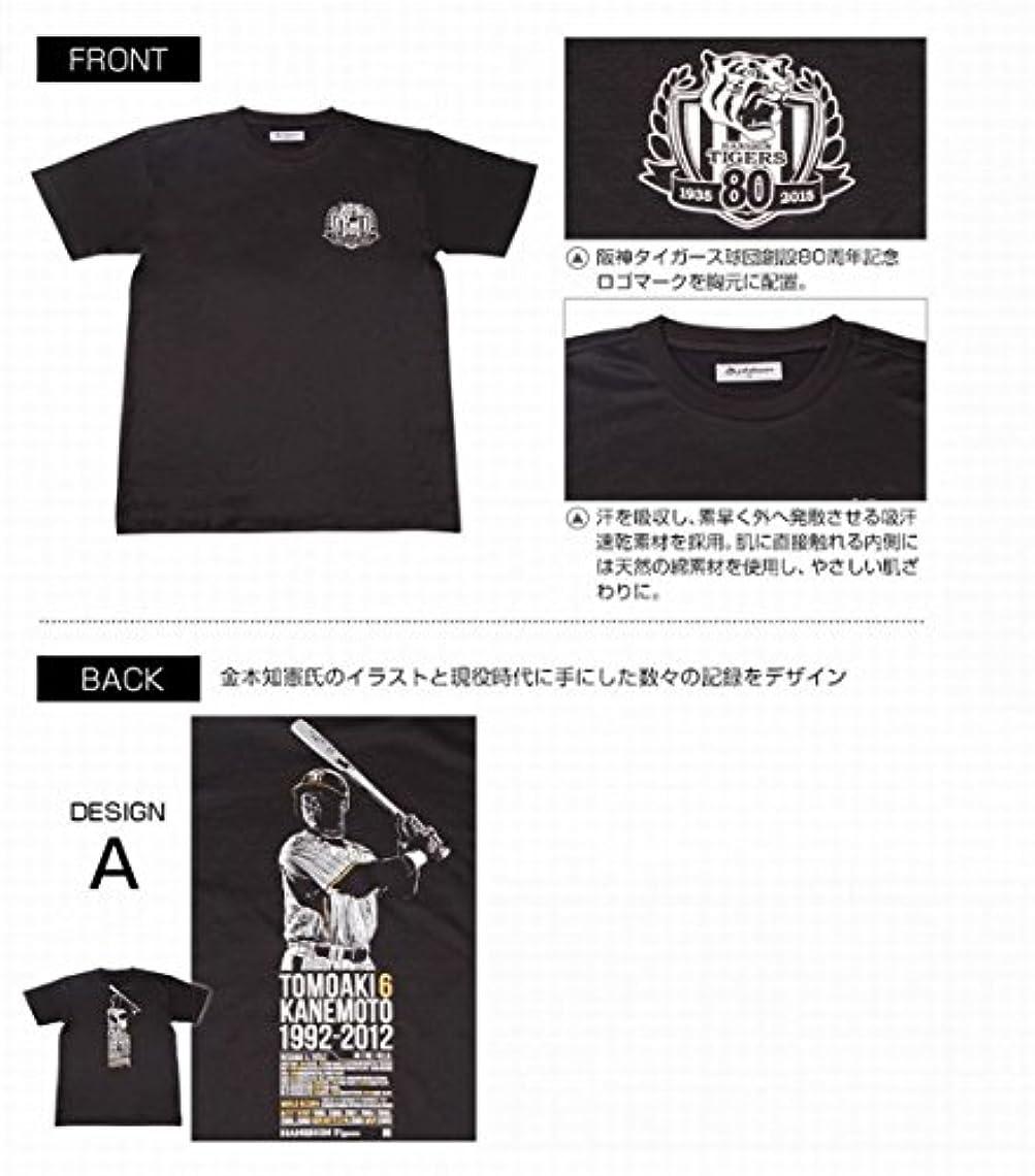 ブロンズ粗い修士号ファイテン RAKUシャツ半袖 阪神タイガース創設80周年記念 金本モデルAタイプ  Lサイズ