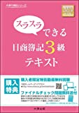 スラスラできる日商簿記3級テキスト (大原の簿記シリーズ)
