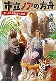 市立ノアの方舟  崖っぷち動物園の挑戦 (祥伝社文庫)