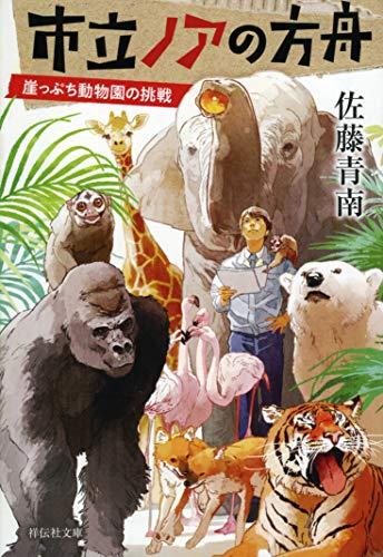 市立ノアの方舟  崖っぷち動物園の挑戦 (祥伝社文庫)の詳細を見る