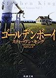 ゴールデンボーイ—恐怖の四季 春夏編 (新潮文庫)