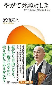 [玄侑宗久]のやがて死ぬけしき: 現代日本における死に方・生き方 (サンガ新書)
