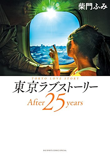 東京ラブストーリーAfter25years (ビッグコミックススペシャル)の詳細を見る
