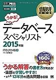 情報処理教科書 データベーススペシャリスト 2015年版