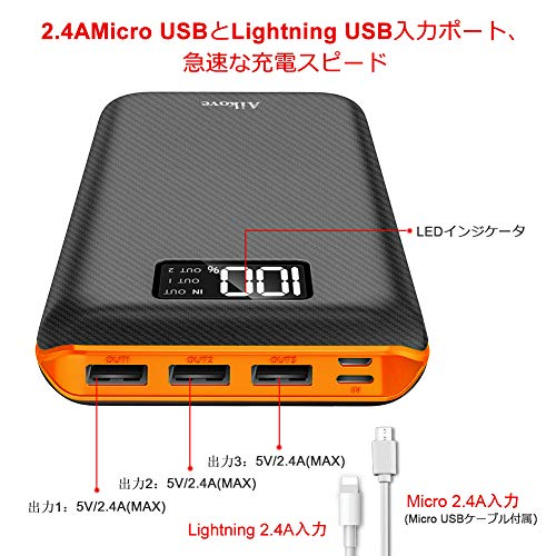 Aikove モバイルバッテリー 大容量 24000mAh 急速充電 2USB入力ポート(2.4A+2.4A) 3USB出力ポート (2.4A+2.4A+2.4A) 三台同時充電でき iPhone/iPad/Android各種対応 地震/災害/旅行/出張/アウトドア活動などに大活躍 3枚目のサムネイル