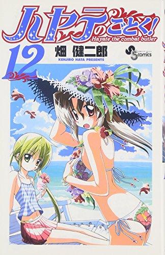 ハヤテのごとく! 12 (少年サンデーコミックス)