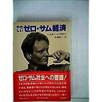 やさしいゼロ・サム経済 (1982年)