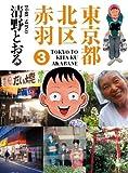 東京都北区赤羽 3 (GAコミックススペシャル) 画像