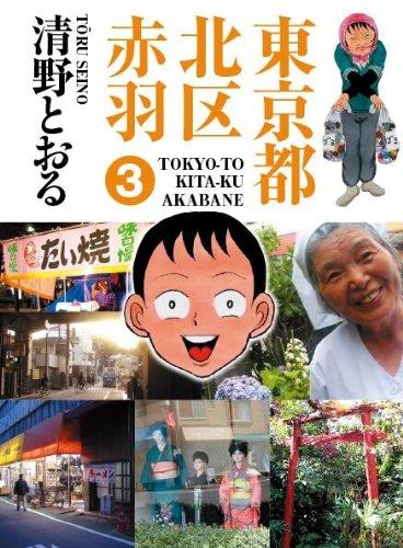 東京都北区赤羽 3 (GAコミックススペシャル)の詳細を見る