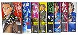 銀のアンカー 全8巻完結セット (ジャンプコミックスデラックス)