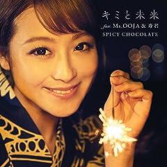 SPICY CHOCOLATE「キミと未来 feat. Ms.OOJA & 寿君」のジャケット画像