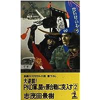 大逆説!PKO軍、関ケ原合戦に突入す〈2〉 (カッパ・ノベルス)