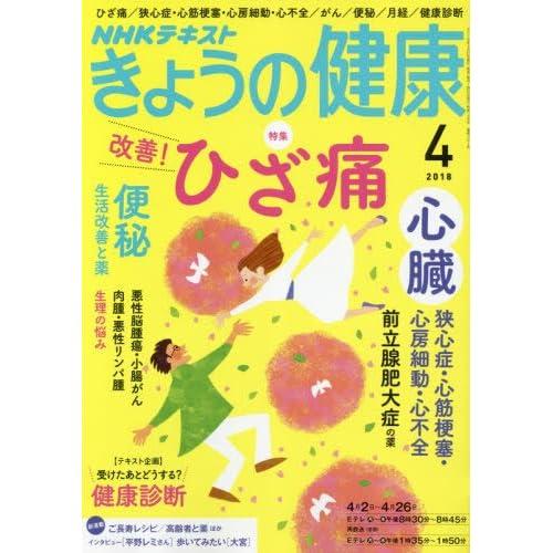 NHK きょうの健康 2018年 04 月号 [雑誌]
